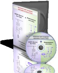 Комплект для создания чертежей и схем в Visio GOST Electro + Инженерные системы. (лицензия на 1 ПК)