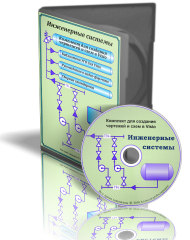 Комплект для создания чертежей и схем в Visio Инженерные системы